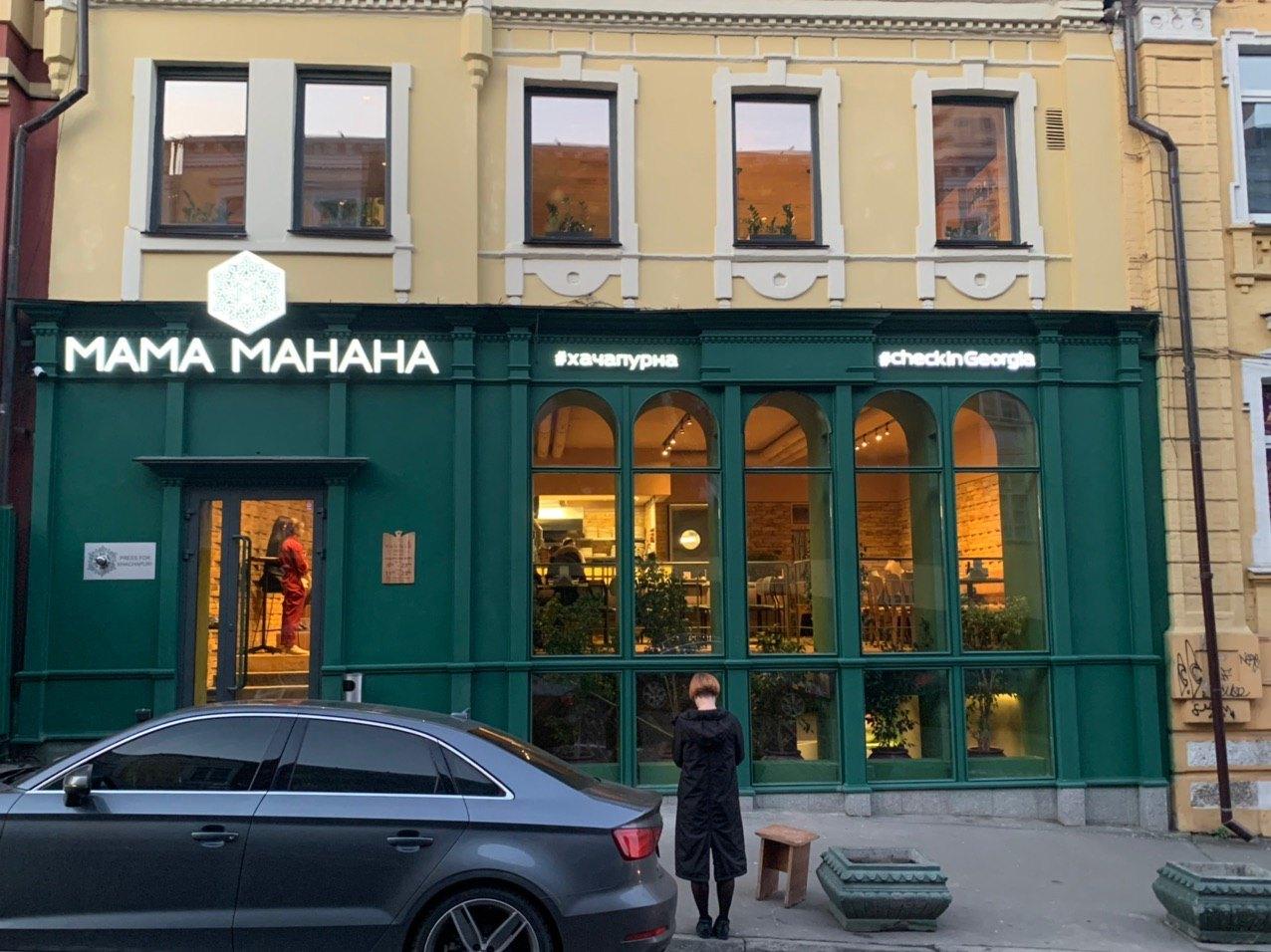 MamaManana-Proreznaya - Мама Манана Прорезная